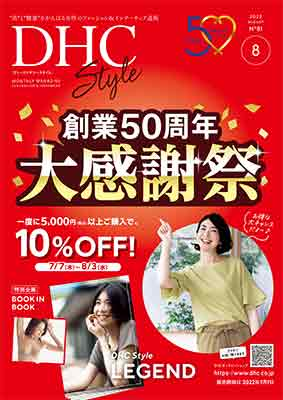 DHC Style 最新号を見る