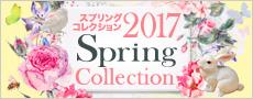 スプリングコレクション2017