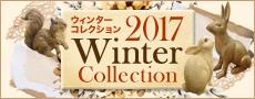 ウィンターコレクション2017