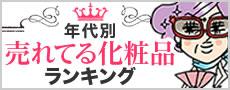 年代別☆売れてる化粧品ランキング