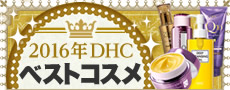2016年 DHCベストコスメ