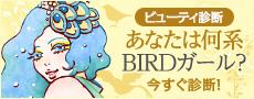 診断BIRDガール