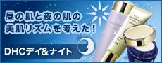 DHCデイ&ナイトシリーズ