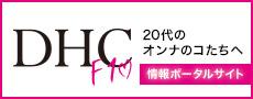 DHC[F1]情報ポータルサイト