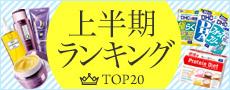 �㔼���L���O TOP20