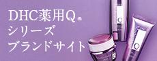 DHC薬用Qシリーズ