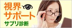 視界サポートサプリ診断