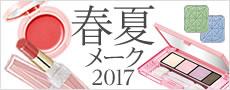 春夏メーク2017