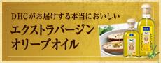 本当においしいオリーブオイル
