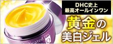 DHC薬用Qクイックジェル モイスト&ホワイトニング特集