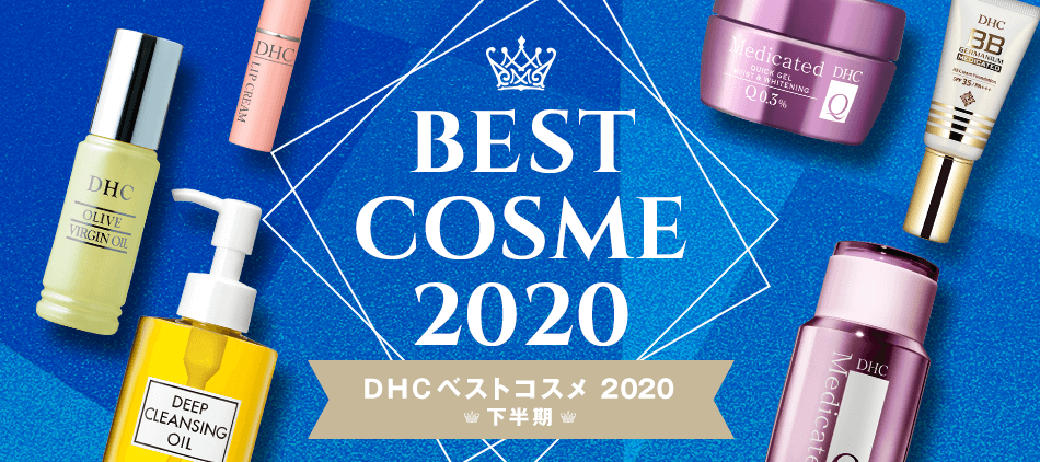 DHCベストコスメ(PC)
