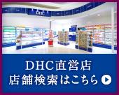 DHC直営店 店舗検索はこちら