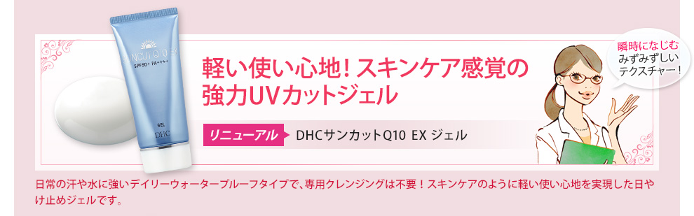【楽天市場】DHC サンカット Q10 パーフェクトミ …
