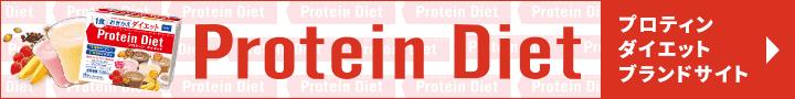 プロティンダイエット ブランドサイト