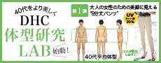 DHC体型研究LAB始動!