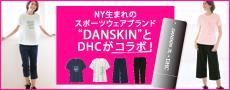DANSKIN×DHCコラボ