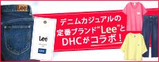 デニムカジュアルの定番ブランド