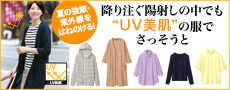「UV美肌」シリーズ