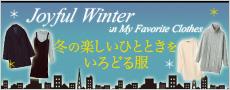 Joyful Winter