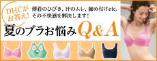 夏のブラお悩みQ&A