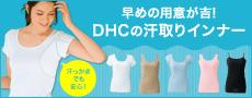 DHCの汗取りインナー