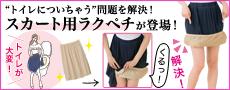 スカート用ラクペチ