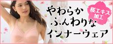 うるわし美肌・桜エキスシリーズ
