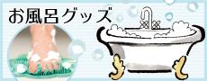 お風呂グッズ