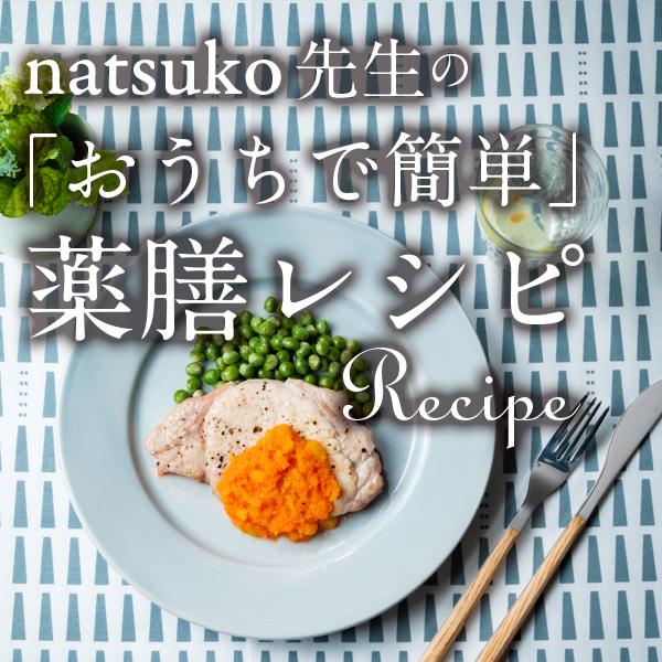 薬膳レシピ